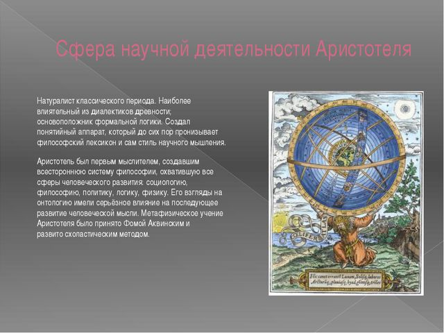 Сфера научной деятельности Аристотеля Натуралистклассического периода. Наибо...
