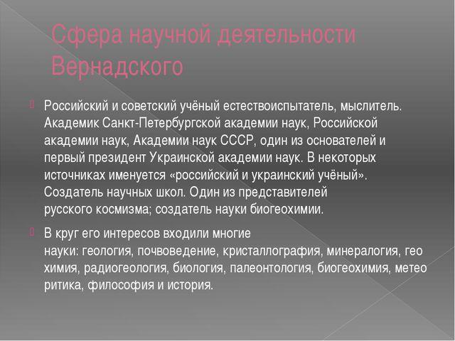 Сфера научной деятельности Вернадского Российскийисоветскийучёный естество...