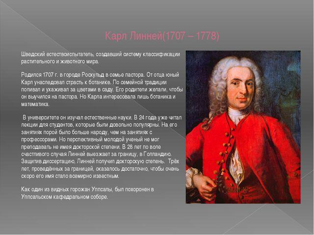 Карл Линней(1707 – 1778) Шведский естествоиспытатель, создавший систему класс...