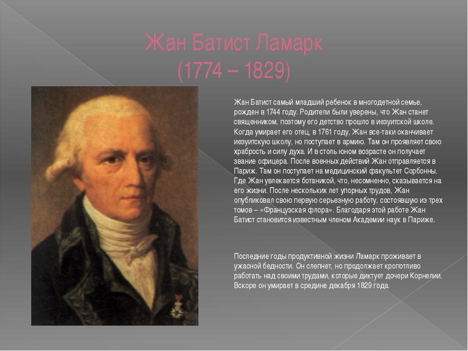 Жан Батист Ламарк (1774 – 1829) Жан Батист самый младший ребенок в многодетно...
