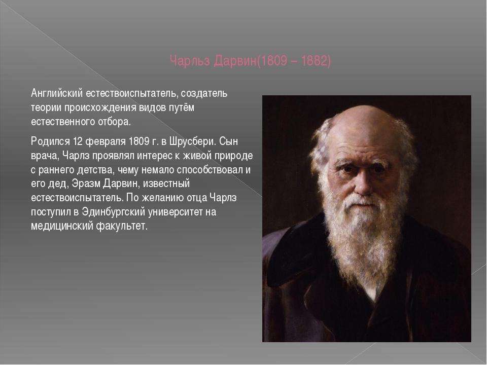 Чарльз Дарвин(1809 – 1882) Английский естествоиспытатель, создатель теории пр...