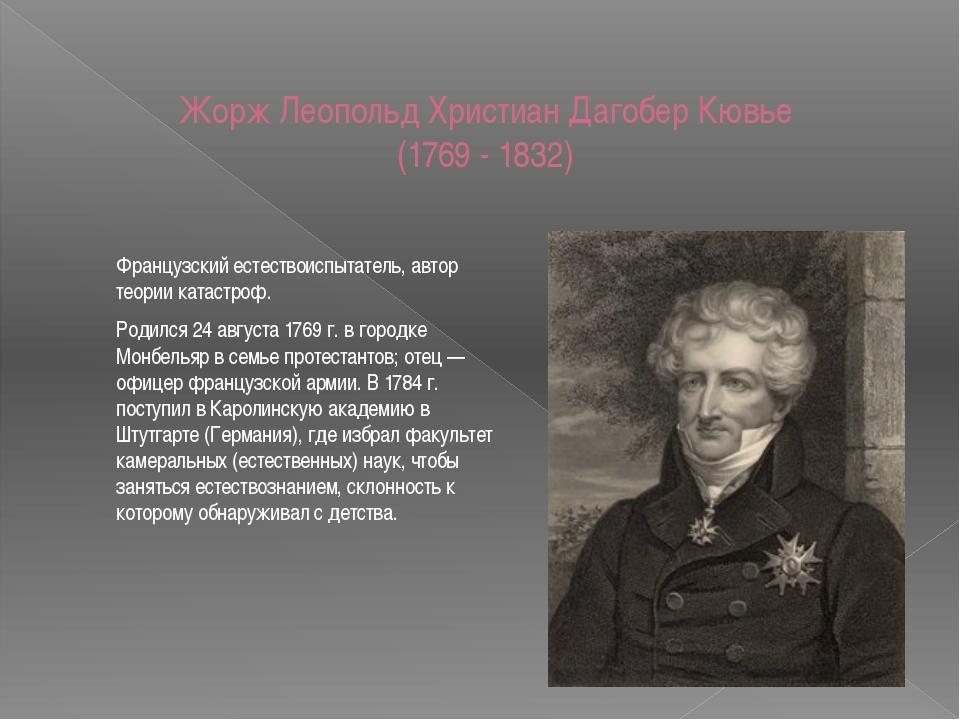Жорж Леопольд Христиан Дагобер Кювье (1769 - 1832) Французский естествоиспыта...