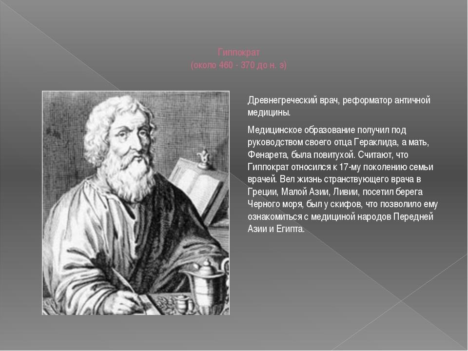 Гиппократ (около 460- 370 до н.э) Древнегреческий врач, реформатор античной...