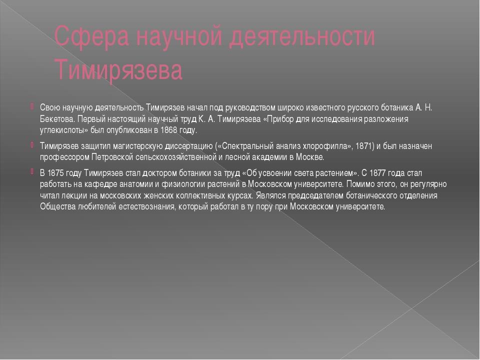 Сфера научной деятельности Тимирязева Свою научную деятельность Тимирязев нач...