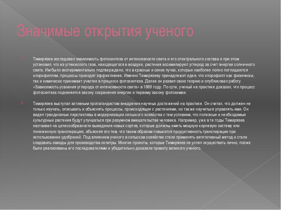 Значимые открытия ученого Тимирязев исследовал зависимость фотосинтеза от инт...