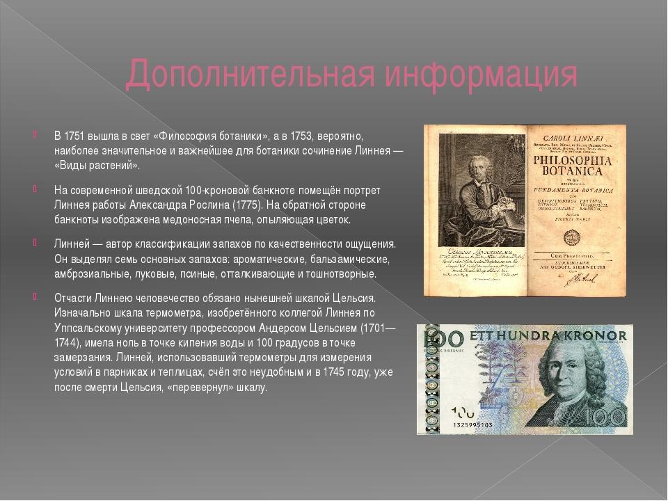 Дополнительная информация В 1751 вышла в свет «Философия ботаники», а в 1753,...