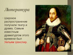 Литература Широкое распространение получили театр и драма. Самым известным др