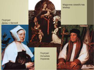 Мадонна семейства Мейер Портрет Уильяма Уорхема Портрет Дамы с белкой