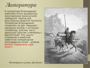 Литература В литературе Возрождения наиболее полно выразилось прославление га