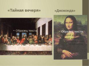 «Тайная вечеря» «Джоконда»
