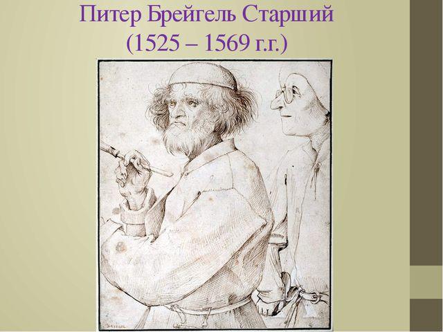 Питер Брейгель Старший (1525 – 1569 г.г.)