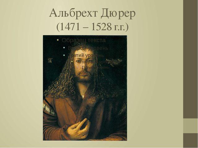 Альбрехт Дюрер (1471 – 1528 г.г.)