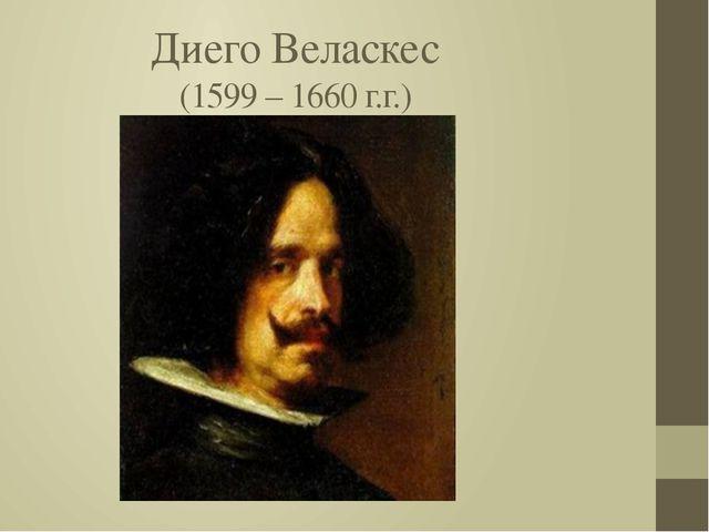 Диего Веласкес (1599 – 1660 г.г.)