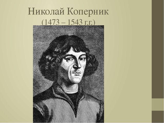Николай Коперник (1473 – 1543 г.г.)