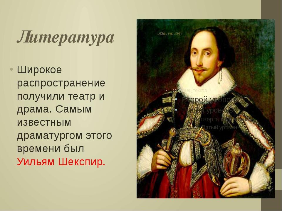 Литература Широкое распространение получили театр и драма. Самым известным др...