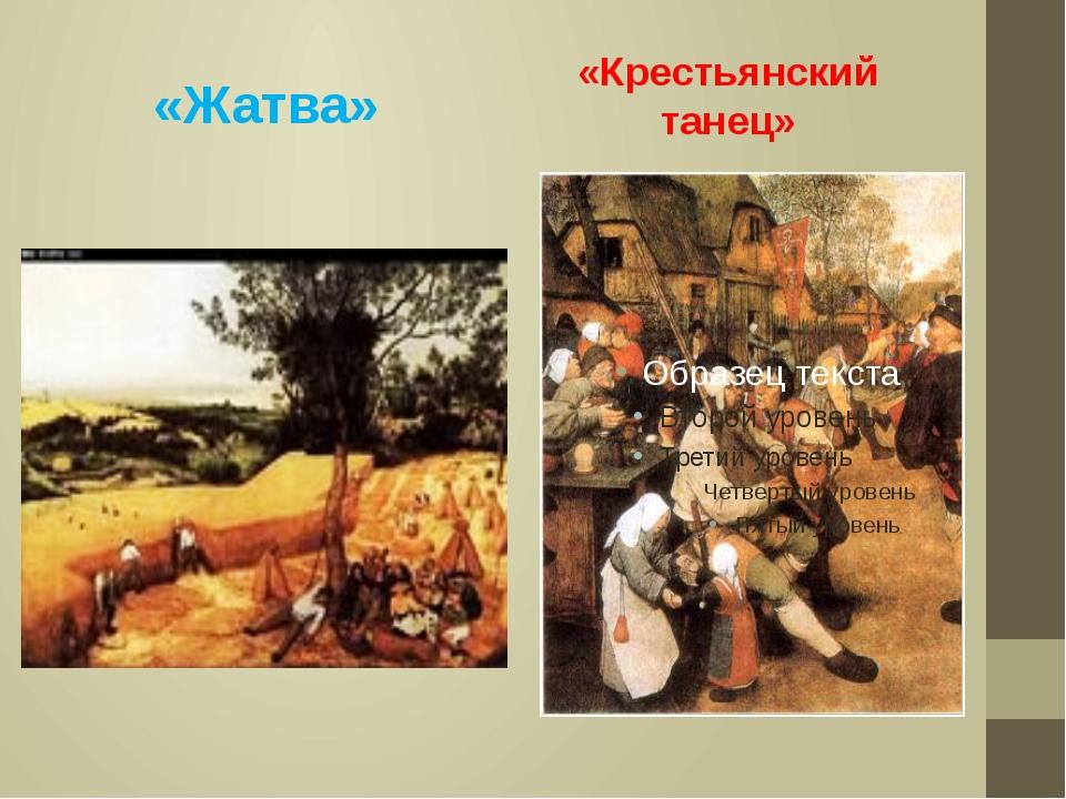 «Жатва» «Крестьянский танец»