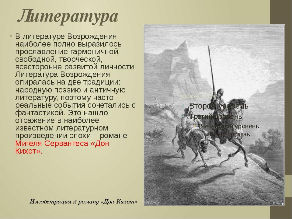 Литература В литературе Возрождения наиболее полно выразилось прославление га...