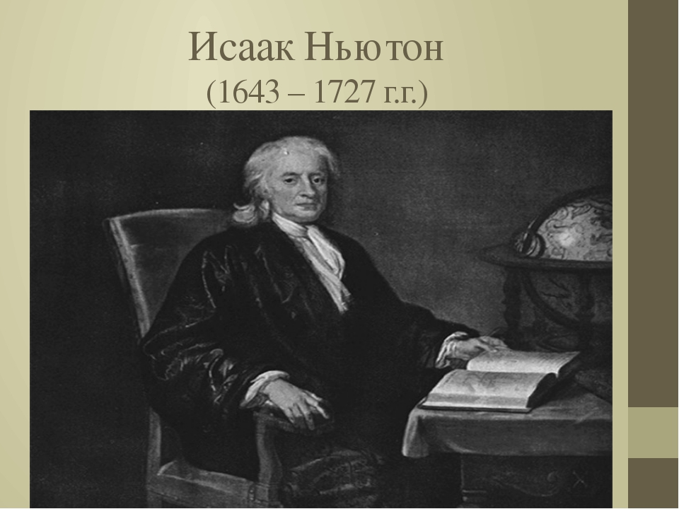 Исаак Ньютон (1643 – 1727 г.г.)