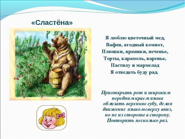 «Сластёна» Я люблю цветочный мед, Вафли, ягодный компот, Плюшки, пряники, пе...