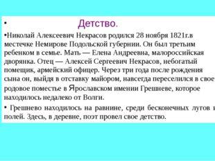 Детство. Николай Алексеевич Некрасов родился 28 ноября 1821г.в местечке Нем