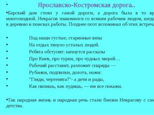Ярославско-Костромская дорога.. Барский дом стоял у самой дороги, а дорога б
