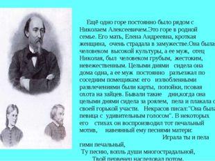 Ещё одно горе постоянно было рядом с Николаем Алексеевичем.Это горе в родной