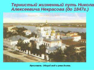 Тернистый жизненный путь Николая Алексеевича Некрасова (до 1847г.) Ярославль.