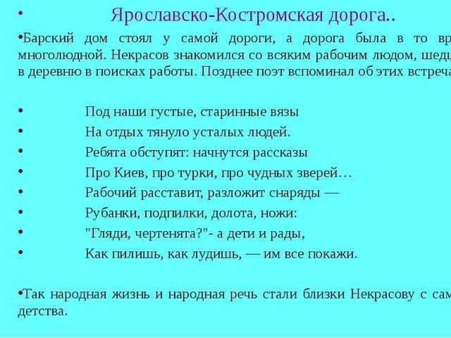 Ярославско-Костромская дорога.. Барский дом стоял у самой дороги, а дорога б...