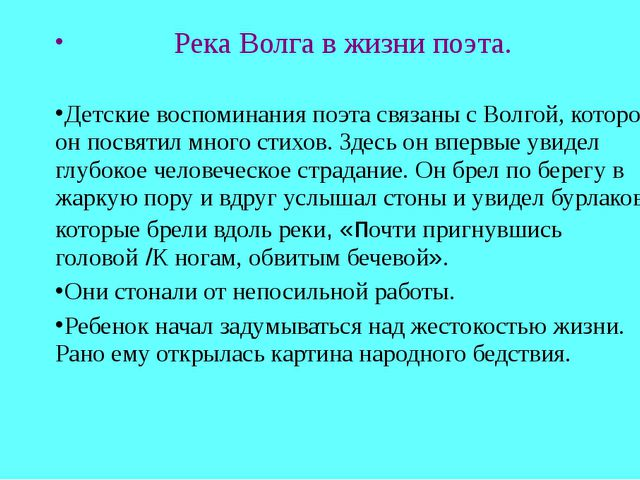 Река Волга в жизни поэта. Детские воспоминания поэта связаны с Волгой, котор...