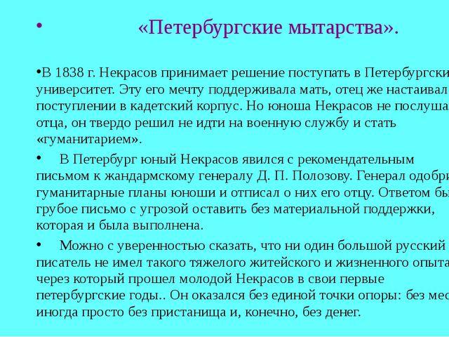«Петербургские мытарства». В 1838 г. Некрасов принимает решение поступать в...