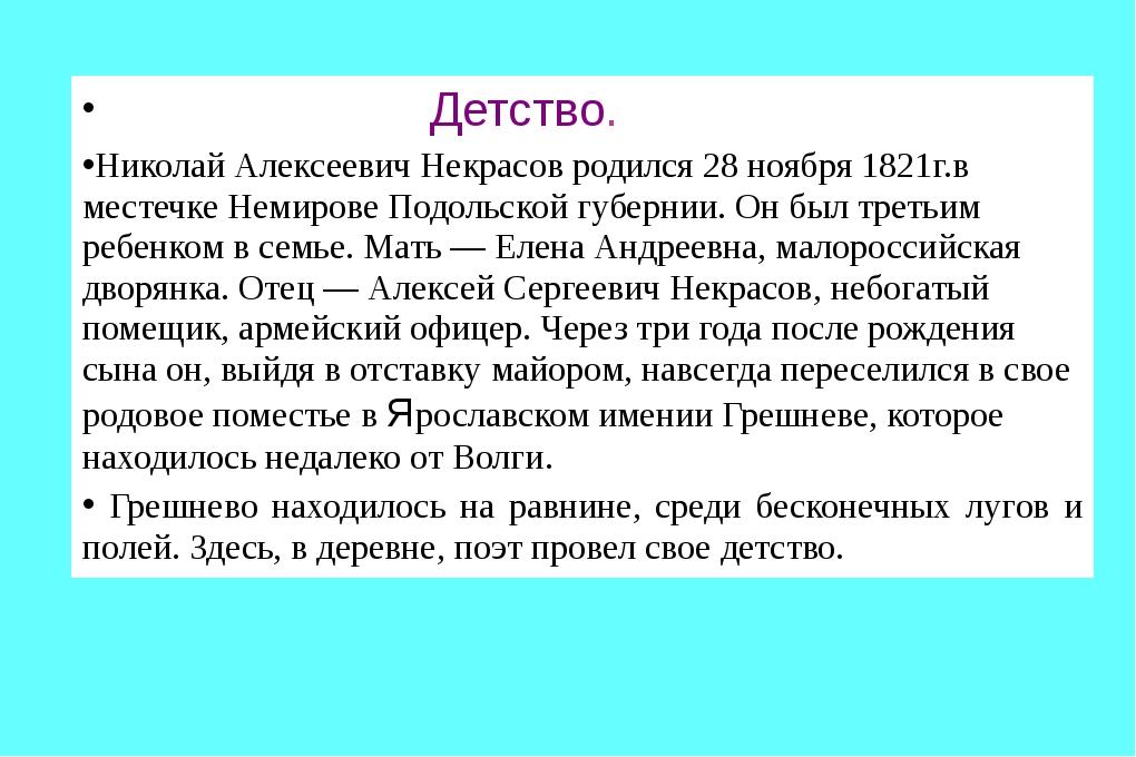 Детство. Николай Алексеевич Некрасов родился 28 ноября 1821г.в местечке Нем...
