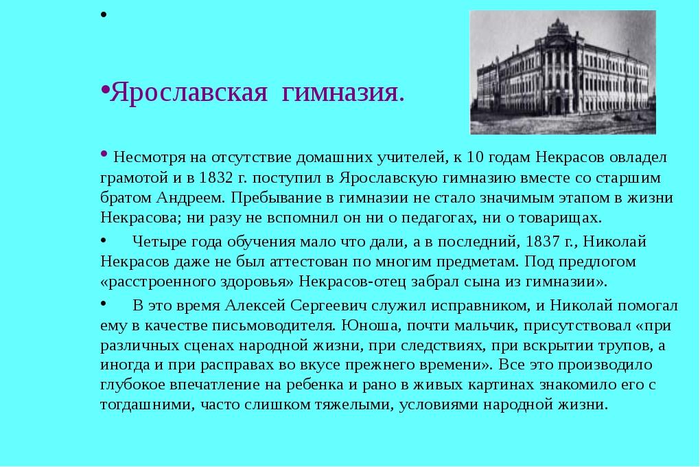 Ярославская гимназия. Несмотря на отсутствие домашних учителей, к 10 годам...