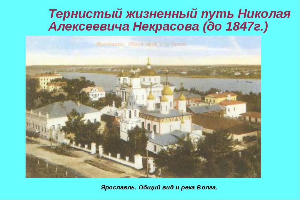 Тернистый жизненный путь Николая Алексеевича Некрасова (до 1847г.) Ярославль....