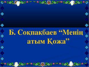 """Б. Соқпақбаев """"Менің атым Қожа"""""""