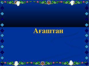 Ағаштан