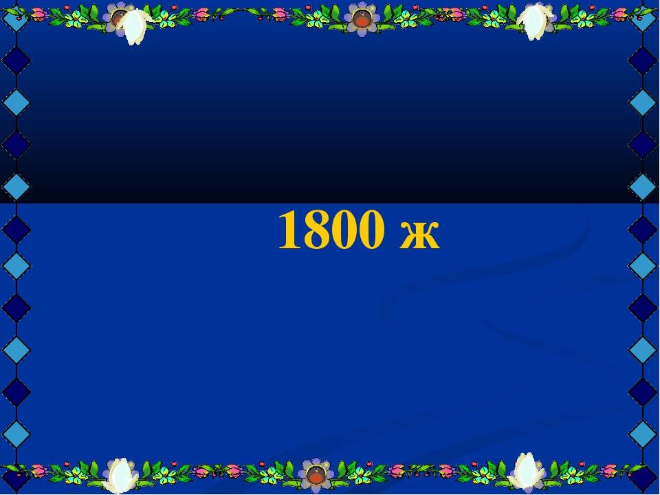 1800 ж