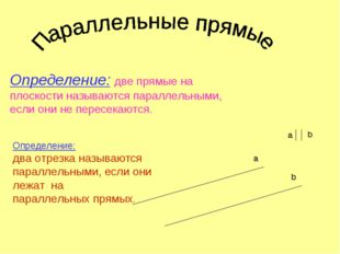 Определение: две прямые на плоскости называются параллельными, если они не пе