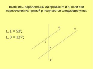 Выяснить, параллельны ли прямые m и n, если при пересечении их прямой p получ