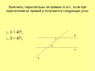 Выяснить, параллельны ли прямые m и n , если при пересечении их прямой p полу