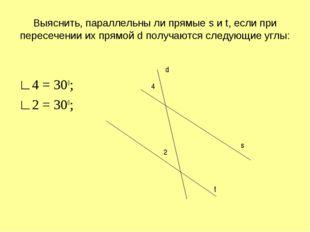 Выяснить, параллельны ли прямые s и t, если при пересечении их прямой d получ