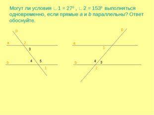 Могут ли условия ∟1 = 270 , ∟2 = 1530 выполняться одновременно, если прямые a