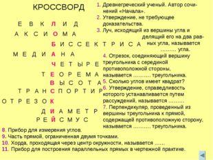 КРОССВОРД 1. Древнегреческий ученый. Автор сочи- нений «Начала». 2. Утвержден