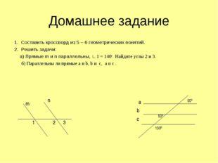 Домашнее задание 1. Составить кроссворд из 5 – 6 геометрических понятий. 2. Р