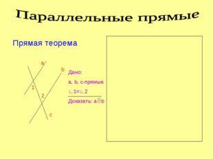 1 2 a b c Дано: а, b, c-прямые ∟1=∟2 Доказать: a b 1 2 b c Дано: a b c-секуща