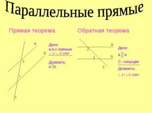 22 2 a b c Дано: a,b.c-прямые ∟1+∟2=1800 Доказать: a b 2 1 Дано: a b C –секущ