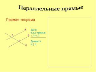 2 1 a b c Дано: a,b,c-прямые ∟1=∟2 Доказать: a b 2 1 b a c Дано: a b C-секуща