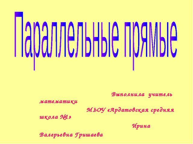 Выполнила учитель математики МЬОУ «Ардатовская средняя школа №1» Ирина Валер...