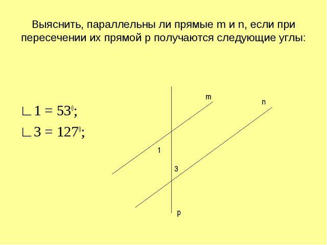 Выяснить, параллельны ли прямые m и n, если при пересечении их прямой p получ...