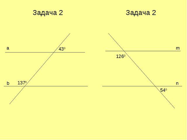 Задача 2 Задача 2 a b 430 1370 m n 1260 540