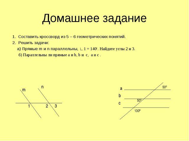 Домашнее задание 1. Составить кроссворд из 5 – 6 геометрических понятий. 2. Р...
